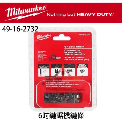 【YT專業工具】美沃奇 milwaukee 6吋鏈鋸機鏈條 49-16-2732