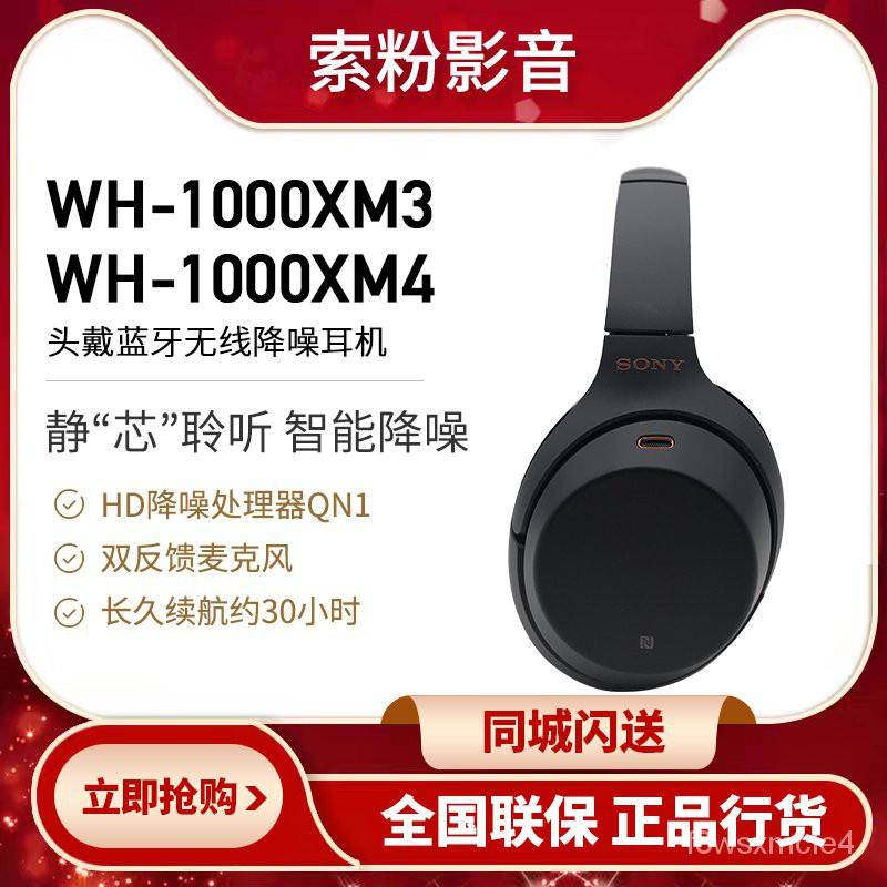 Sony/索尼 WH-1000XM3頭戴式無線藍牙降噪耳機WH-1000XM4耳機XM2