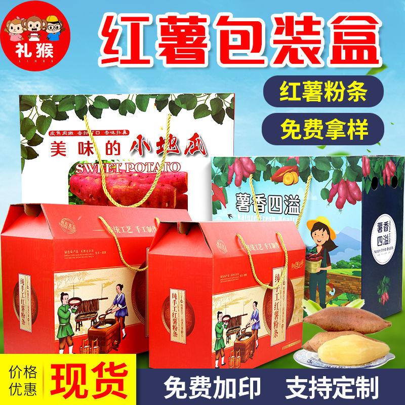 【僅空盒】紅薯粉條禮盒粉絲包裝盒紅薯蜜紫薯通用紙箱地瓜彩盒