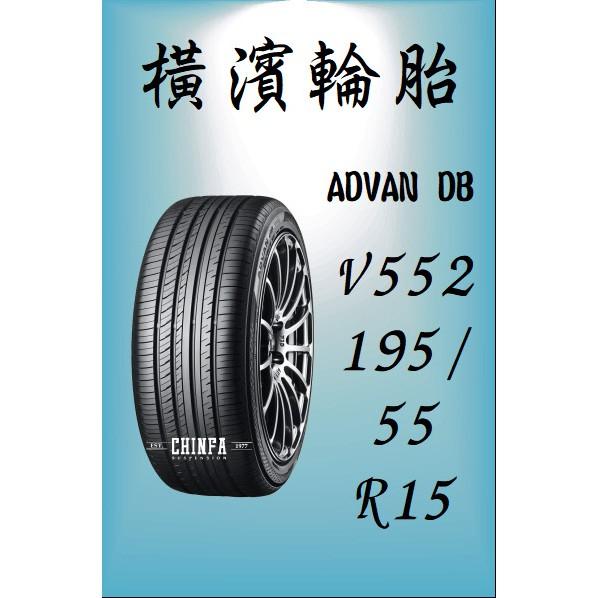 【進發車業】YOKOHAMA橫濱輪胎ADVAN DB V552 195/55R15 (含安裝免運費)全新/詳情看商品照片