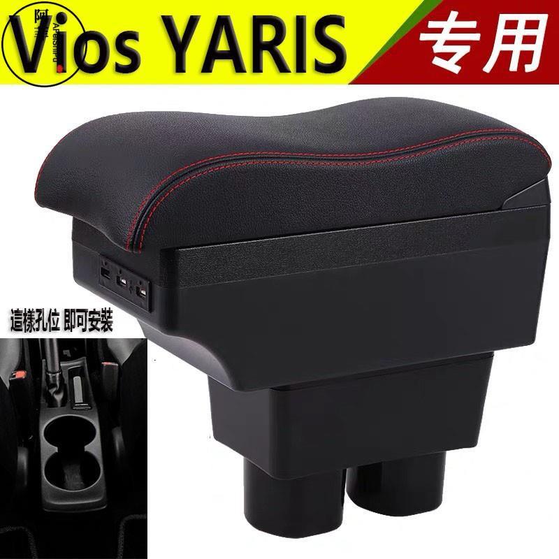 【免運包郵】TOYOTA YARIS ViOS 中央扶手 中央扶手箱 扶手箱 置物 車用扶手 波浪寬