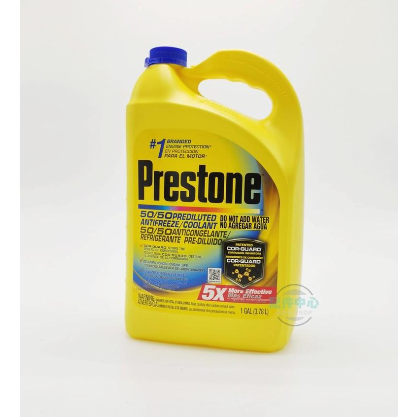 【配件中心】PRESTONE AF2100 長效 水箱精 (50%螢光綠色)