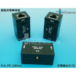 POE Injector電源注入器 10/ 100/ 1000 Mbps(網路供電轉換器) netSPACE無限空間 新北市