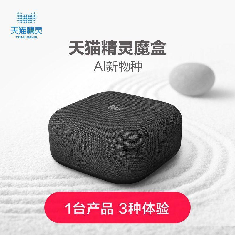 熱賣台灣速發天貓精靈 魔盒網絡機頂盒wifi智能音箱天貓魔盒無線高清電視盒子