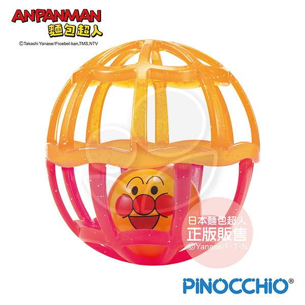 AN麵包超人-附吊帶嬰兒搖搖球中球-橘粉配色【佳兒園婦幼館】