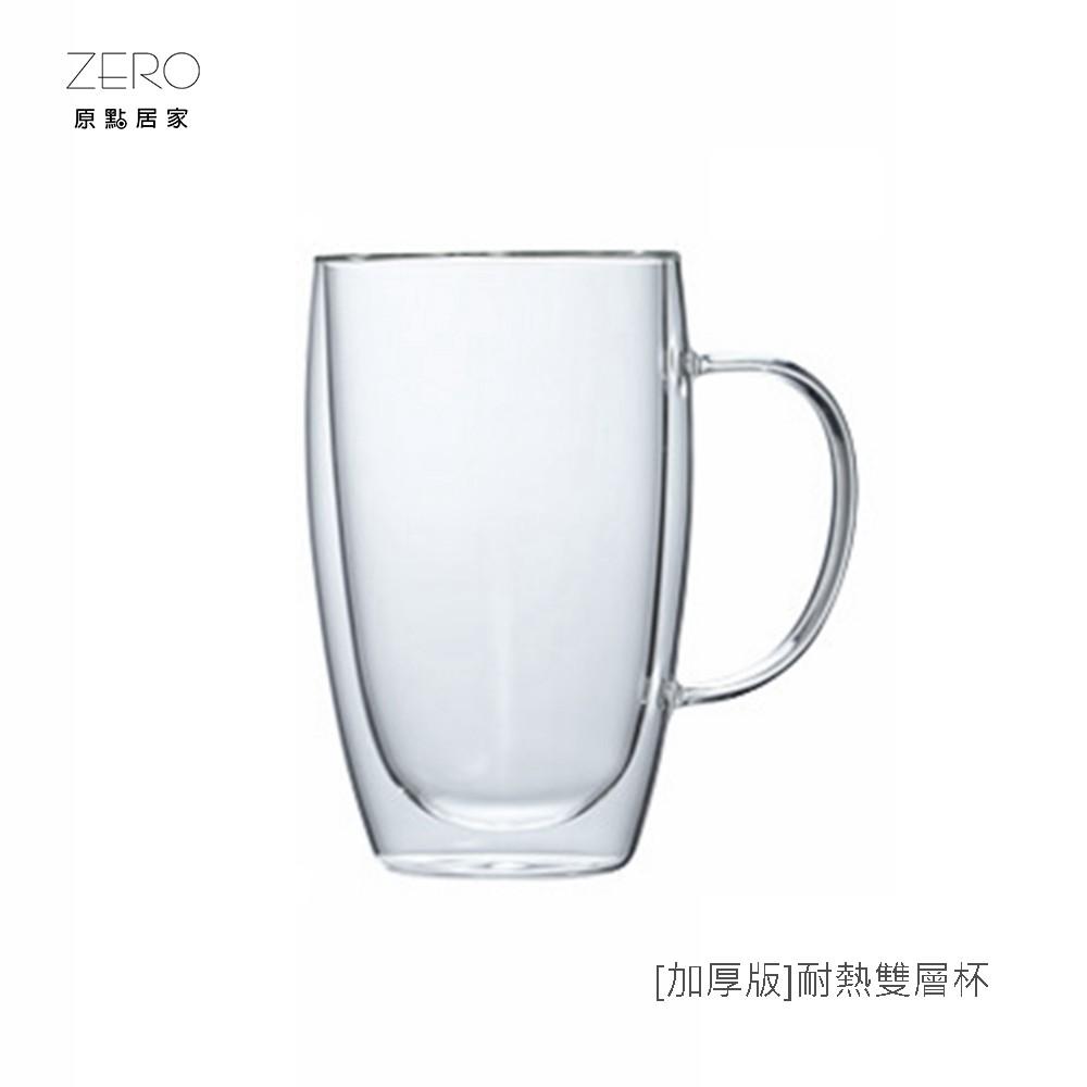 原點居家創意 雙層玻璃馬克杯耐熱辦公咖啡杯玻璃水杯牛奶杯情侶杯子 雙層杯