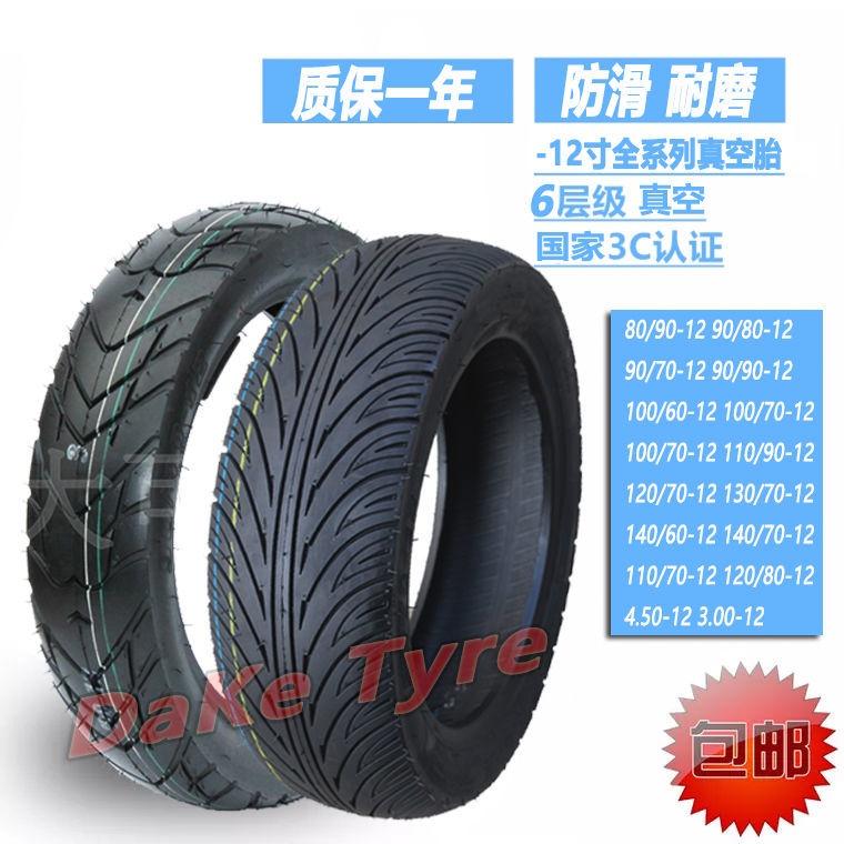 -12寸電摩踏板車真空胎80/90/100/110/120/130/140/70-12電動車胎