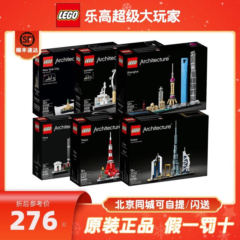 好評 現貨 樂高建筑上海天際線21039男孩兒童拼搭積木組裝玩具模型紐約21028