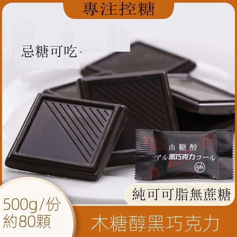 木糖醇巧克力 無蔗糖黑巧克力  100%純可哥脂 健身 代餐 女生零食 減脂低脂黑巧克力