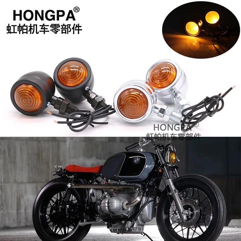 【現貨】HONGPA 機車復古改裝方向燈 單線方向燈 螺紋方向燈 轉向燈 野狼 KTR 雲豹 愛將 MY150 金旺