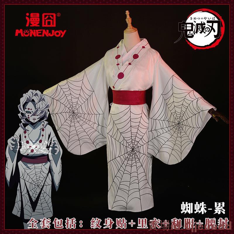 【漫囧】鬼滅之刃 累 十二鬼月 蜘蛛鬼累 和服 cos服裝 現貨