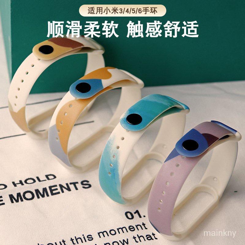 現貨適用小米手環5腕帶 小米手環4/6拼色錶帶小米手環4/5/6錶帶