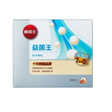 現貨 葡萄王益菌王粉末顆粒30包/盒 益生菌