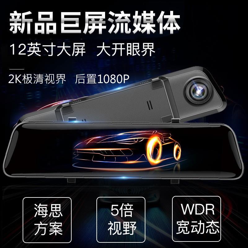 限時優惠+送SD卡【行車記錄器】麥數H20A行車記錄儀 12寸2K超高清1440P雙鏡頭后視鏡流媒體記錄儀