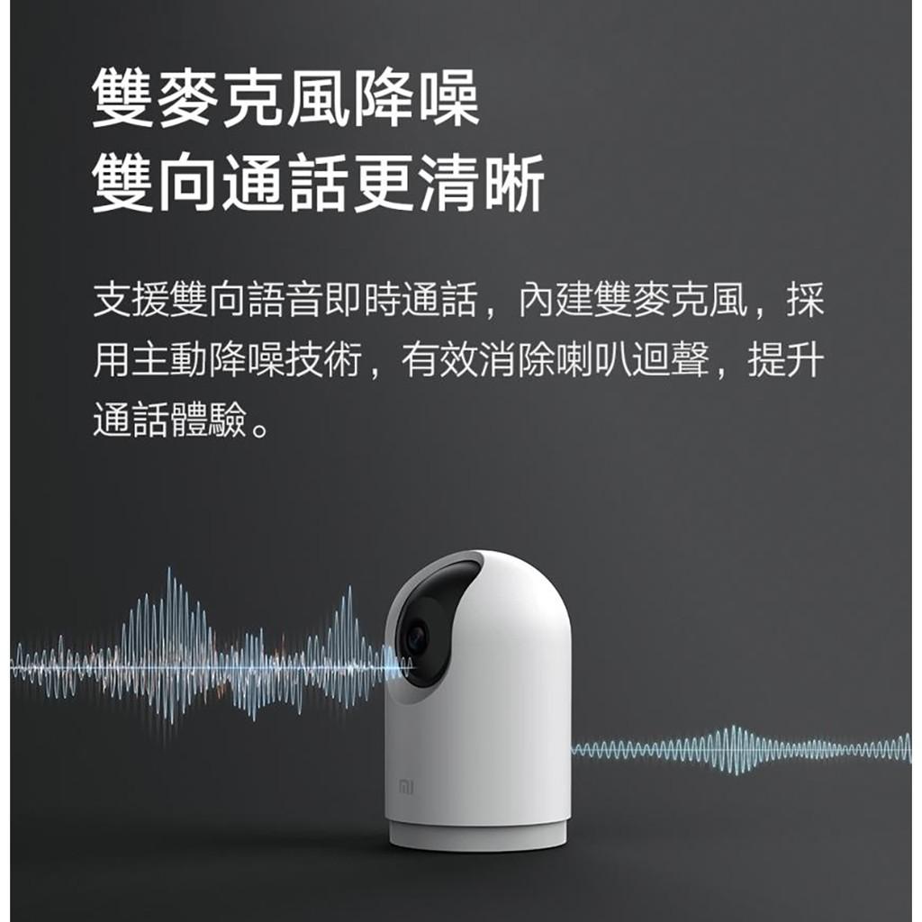 小米智慧攝影機 雲台版 2K Pro AI人形偵測 超清畫質 智能 無線 微型 全景 網路 攝像頭 攝像機 監視器 米家