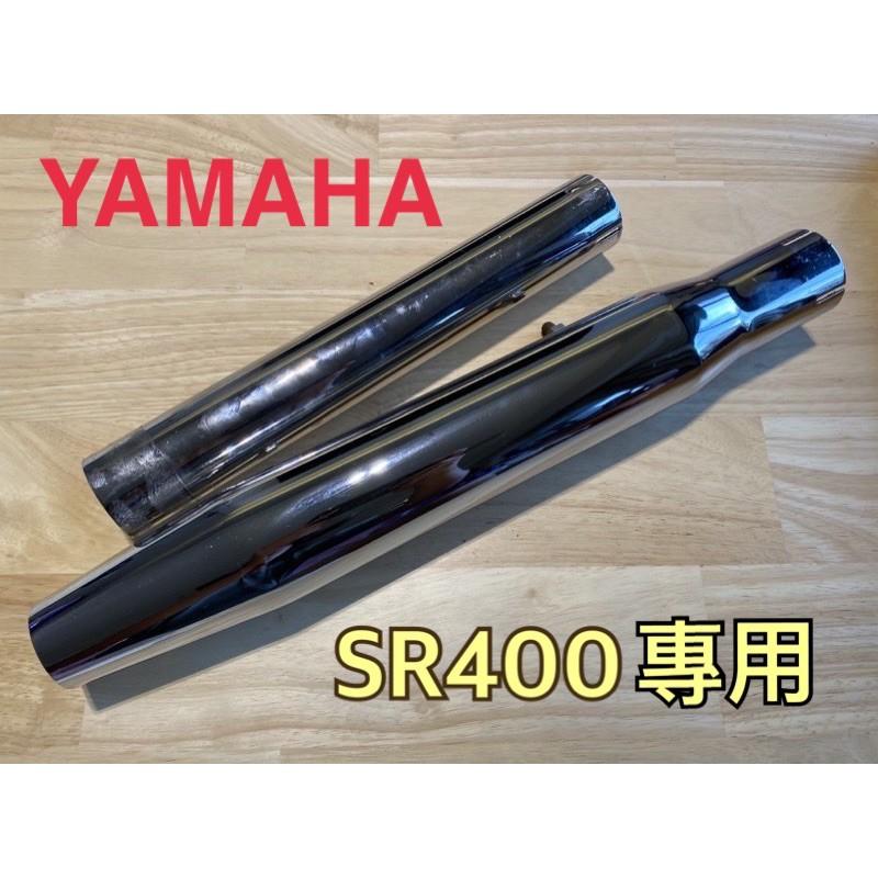 YAMAHA SR400 不鏽鋼專用直通排氣管 直上