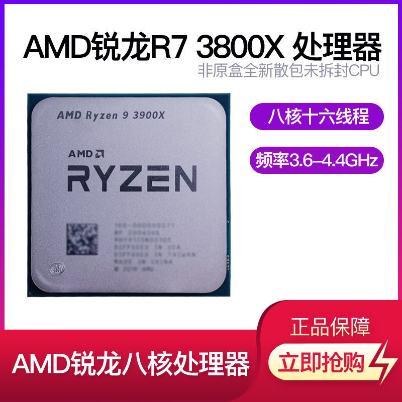 免運熱賣AMD 3900X 3950X 3800X 3900XT 銳龍 R9 散片非原盒全新未拆封CPU