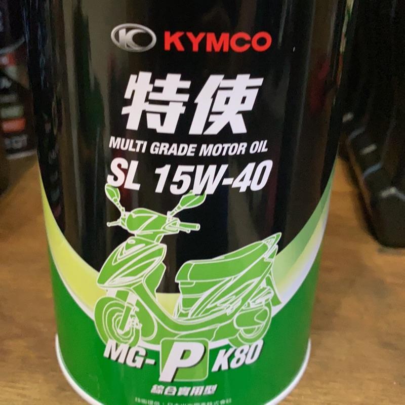 Kymco 光陽原廠 特使機油 SL 15W-40 gp many vjr 雷霆s 機油 一箱下標區(正光陽原廠機油)