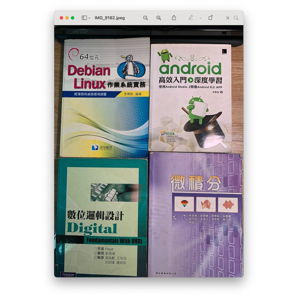 【二手書】Android 高效入門、Debian Linux作業系統開發、數位邏輯設計、微積分