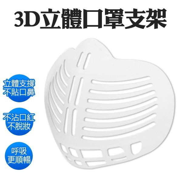 防悶口罩支架 3D立體支撐 口罩內墊支架 口罩神器 避免口鼻接觸 循環使用口罩支架 口罩透氣神器