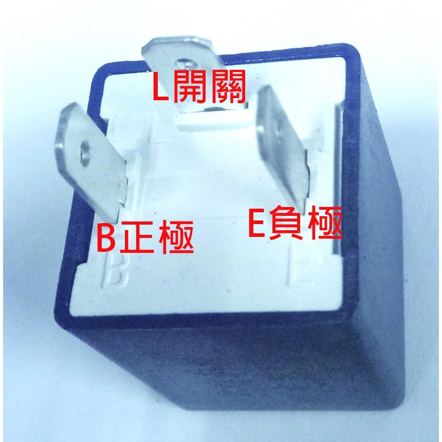 <現貨> 12V 防快閃電阻 方向燈 繼電器 蜂鳴器 閃光器 蜂鳴閃光器 汽車 機車 電動車