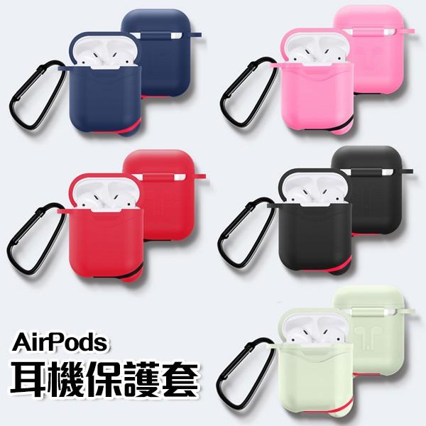 AirPods 矽膠保護套 二代可用 附掛勾 附充電孔防塵塞 蘋果耳機保護套 Airpods保護套 防髒防摔