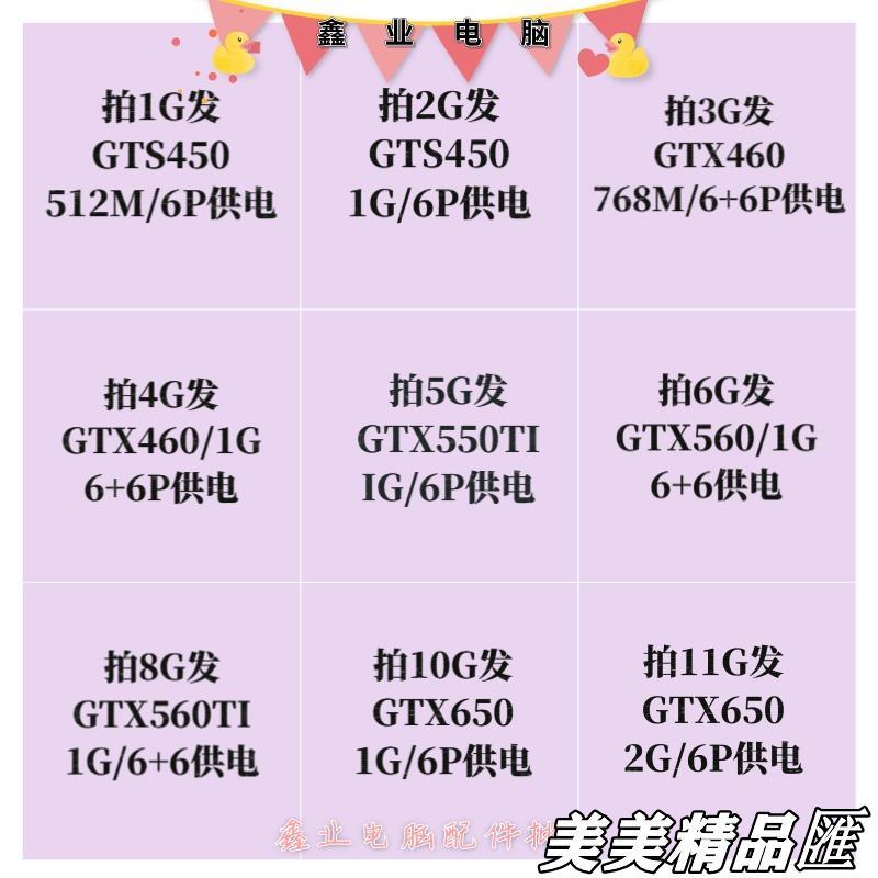 現貨拆機臺式機獨立顯卡GTS450 GTX460 GTX550TI GTX560 GTX650遊戲卡