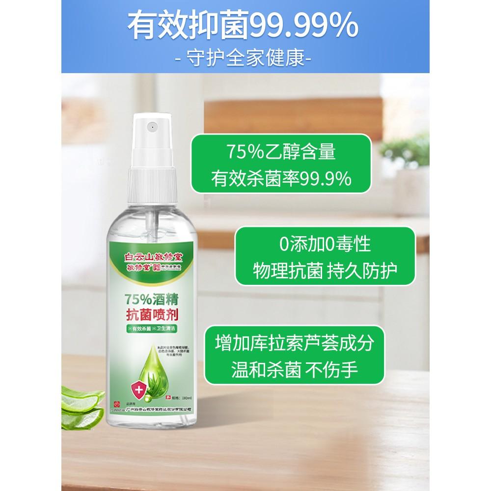 🔥防護必備🔥75度酒精噴霧 免洗洗手液 清潔酒精 消毒乙醇 小瓶便攜家用 台灣熱賣