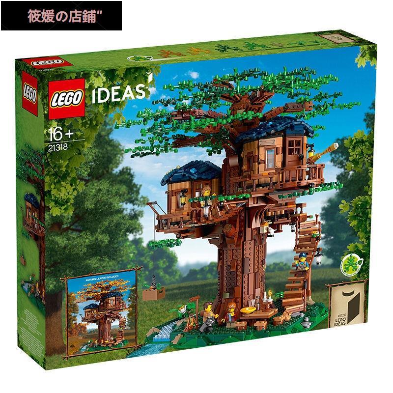 【新店優惠】樂高(LEGO)積木 Ideas系列 Ideas系列 樹屋 21318