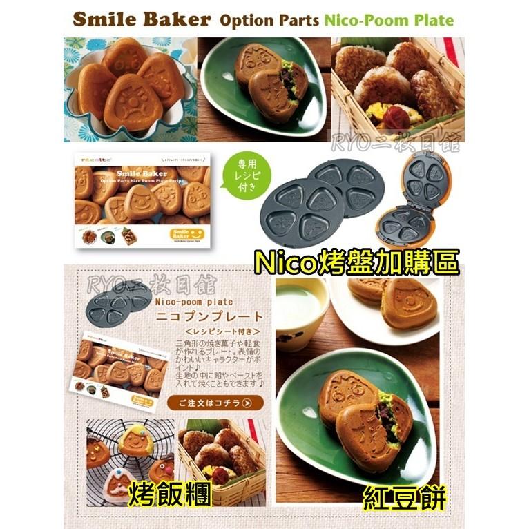 recolte 日本麗克特 Smile Baker 鬆餅機 專用三角烤盤 三角飯糰 紅豆餅 車輪餅 格子鬆餅 甜甜圈