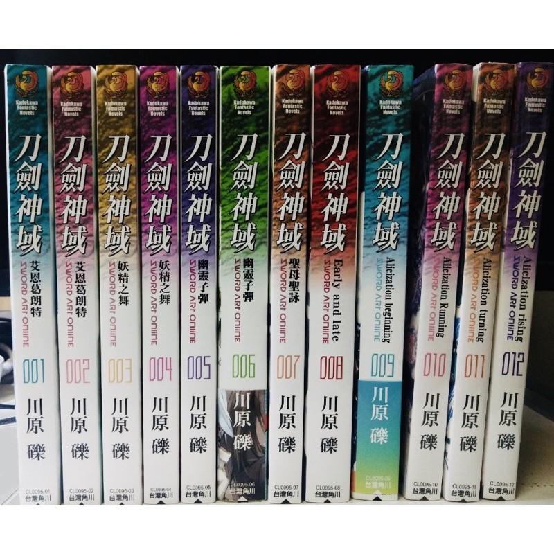 (二手書良好+3本全新書)台版—刀劍神域1~12集