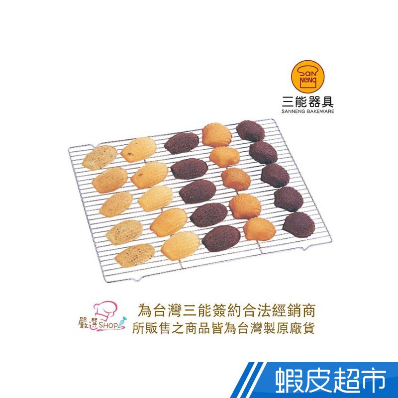 三能 304不鏽鋼烤箱網架 家用不銹鋼平網盤(電解) 台灣製 冷卻網 烤箱烤架 冷卻架 SN1577 蝦皮直送 現貨