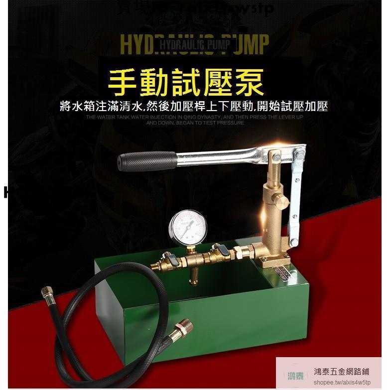 鸿泰手動式水壓機 試壓泵全銅鐵箱10MPA壓力泵 試壓機 水壓泵 T-100K-P