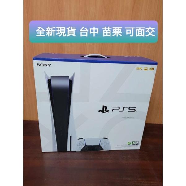 【7/22全新現貨】PlayStation PS5 光碟版 全新品 台中可面交