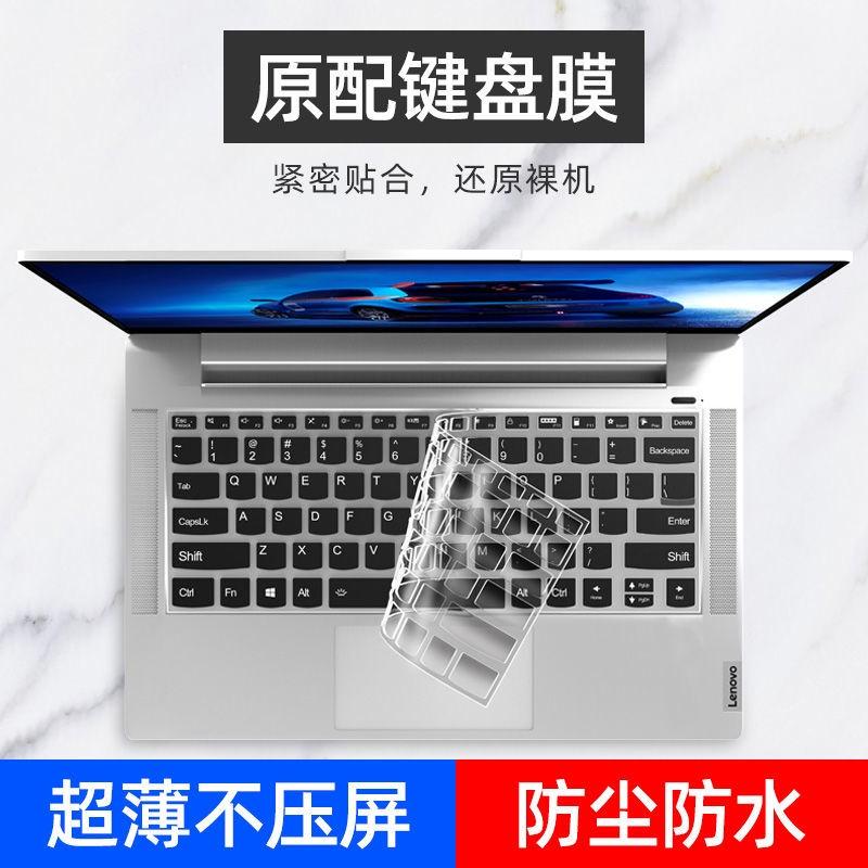 聯想小新air14/15鍵盤膜拯救者Y7000pro13筆記本Y520/2021款15.6