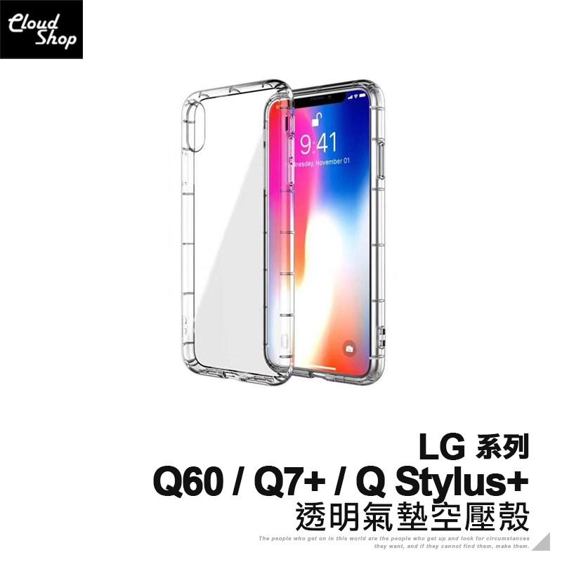 LG 透明氣墊空壓殼 適用Q60 Q7+ Q stylus+ 手機殼 保護殼 防摔殼 透明殼