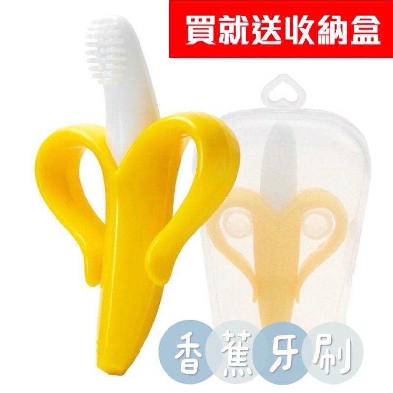 鉑金矽膠/香蕉固齒器/嬰兒乳牙刷/寶寶香蕉/香蕉牙刷/香蕉乳牙刷/Baby banana同款/送專屬收納盒