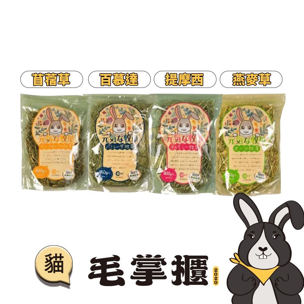 毛掌櫃 Canary 元氣牧草 苜蓿草/甜燕麥/燕麥草/提摩西/百慕達 兔子 龍貓 天竺鼠