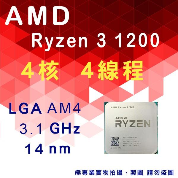 熊專業★ AMD R3-1200 (Ryzen 3 1200) 散裝 一月保固 AM4 (R)