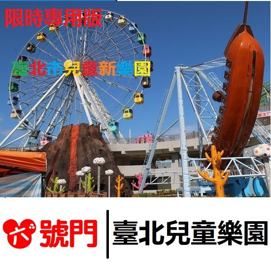 台北兒童新樂園門票 【滿額免運】【可刷卡】【蝦幣回饋】
