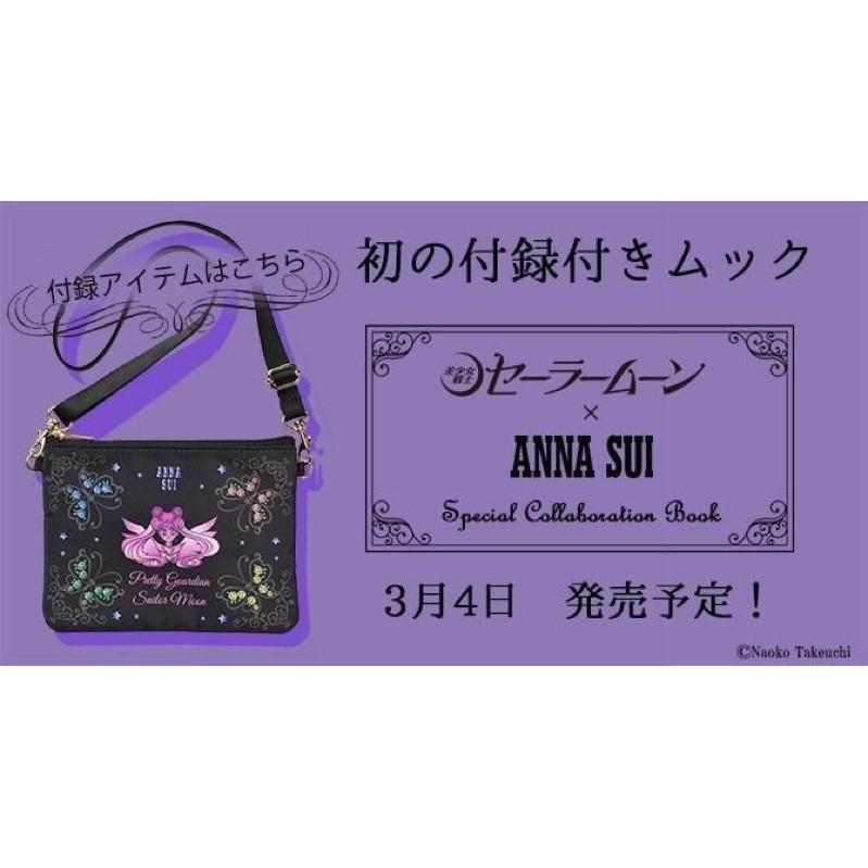 (快閃預購)日本雜誌附錄ANNA SUI X美少女戰士聯名限量肩背包側背包