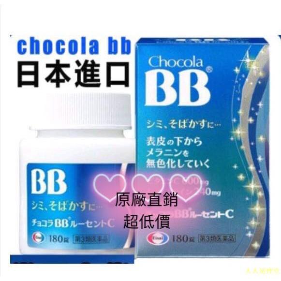 chocola BB藍色180錠/ 藍BB 美白 180錠