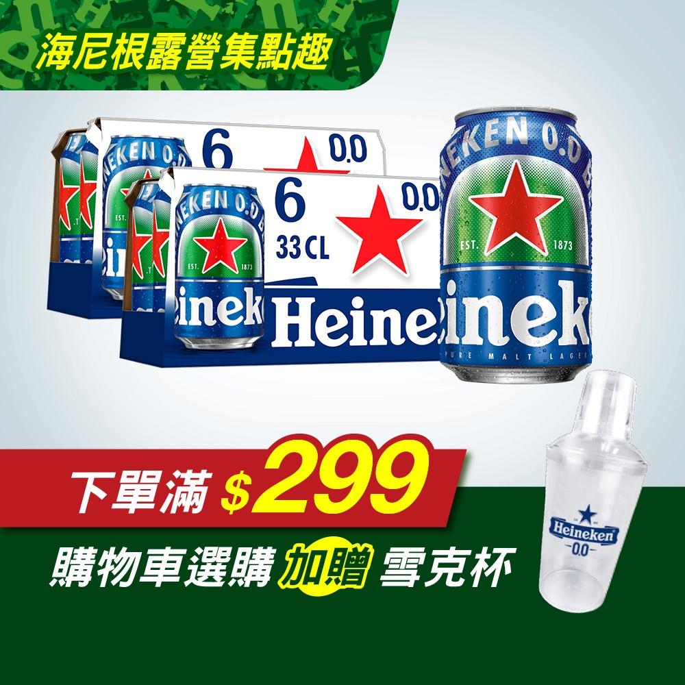 海尼根0.0零酒精夏季限定組(330ml/12入+雪克杯)  蝦皮直送