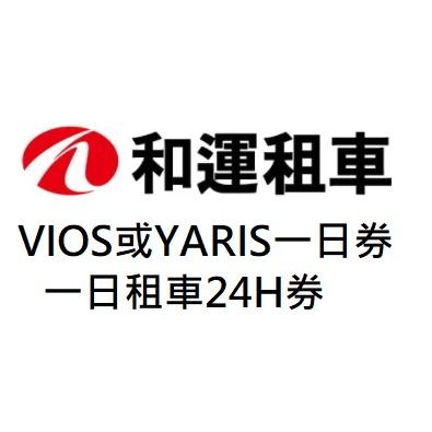 [速寄]和運租車券 1300元/張 一日租車24H券 VIOS或YARIS (可加價升級車款)