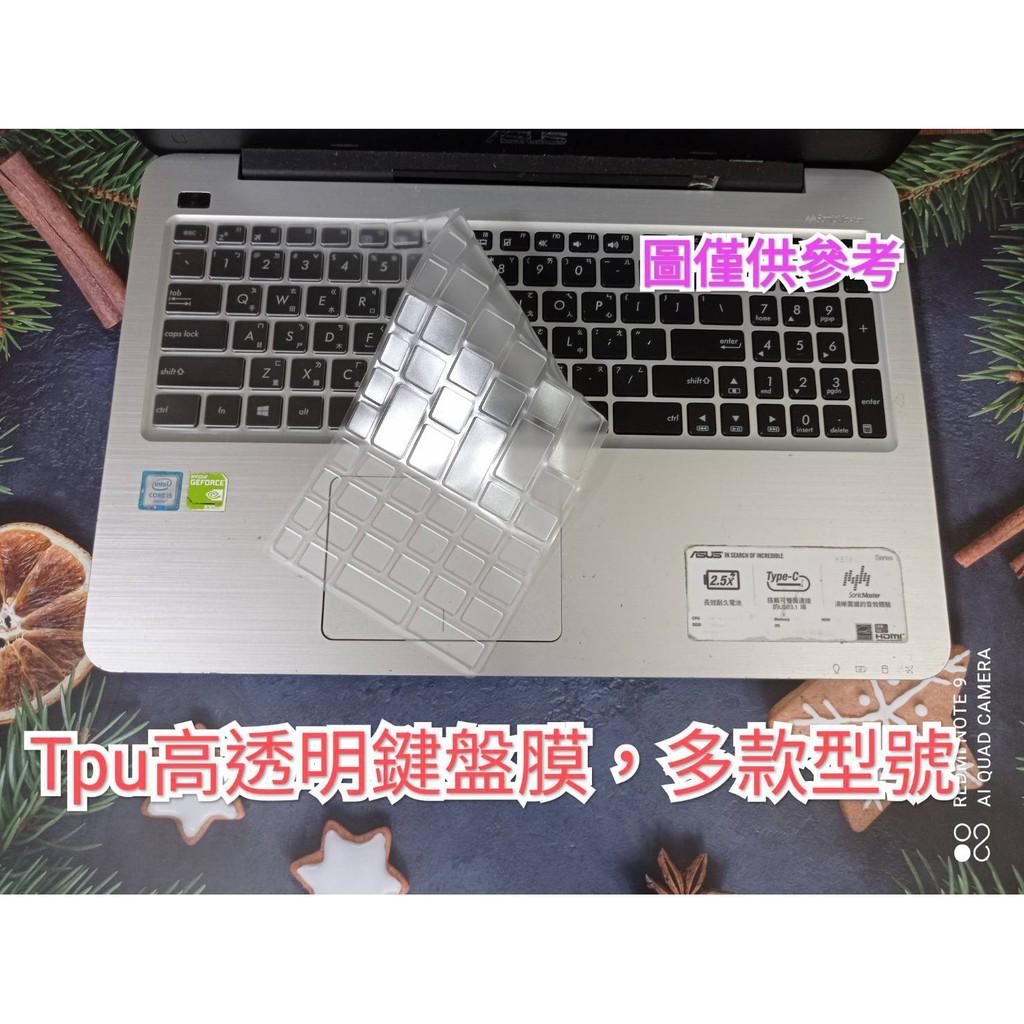 26U 高透明TPU 鍵盤膜 ASUS UX410 UX410U UX410UA UX410UF UX410UQ 保護膜