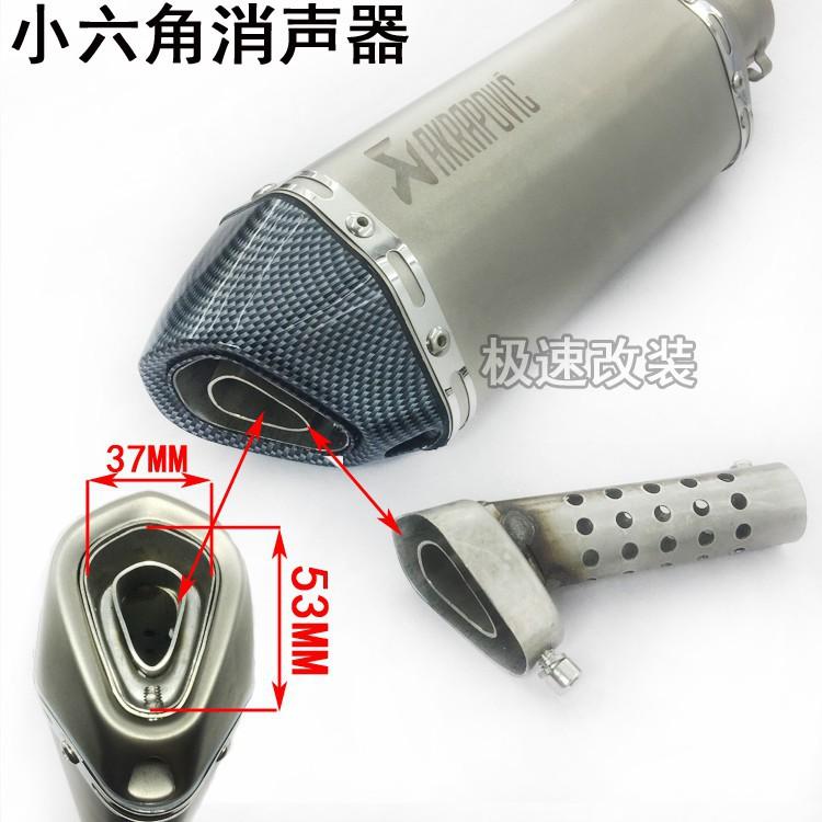 【一海♂千寻】摩托車直排排氣管 改裝通用 小六角消音塞 回壓芯回壓塞消音器 消音塞 排氣管降音器 消聲器 消聲塞