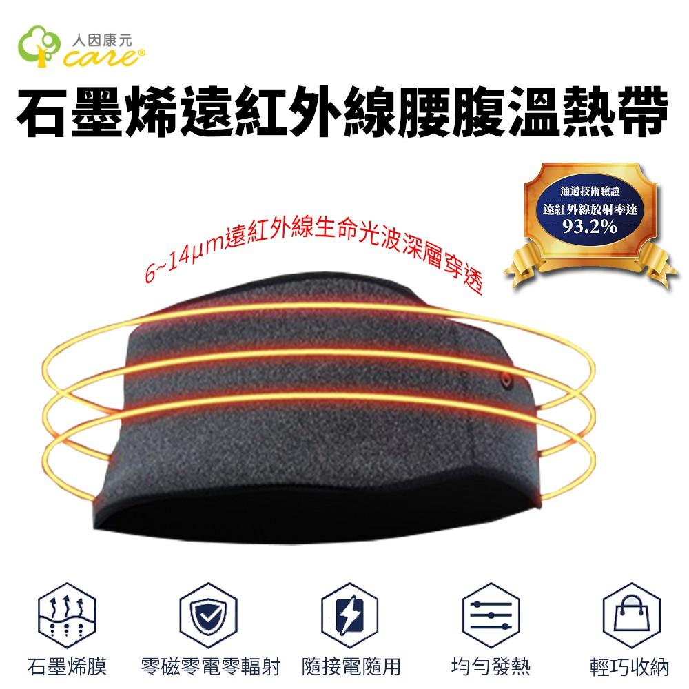 【人因康元】GT550 石墨烯遠紅外線腰腹溫熱帶 護腰 熱敷墊 電加熱 溫控熱敷 肩頸熱敷