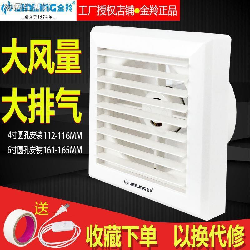 ✁►☋◐金羚排氣扇換氣扇4寸6寸廚房廁所玻璃窗圓孔百葉排風扇抽風B3/D1
