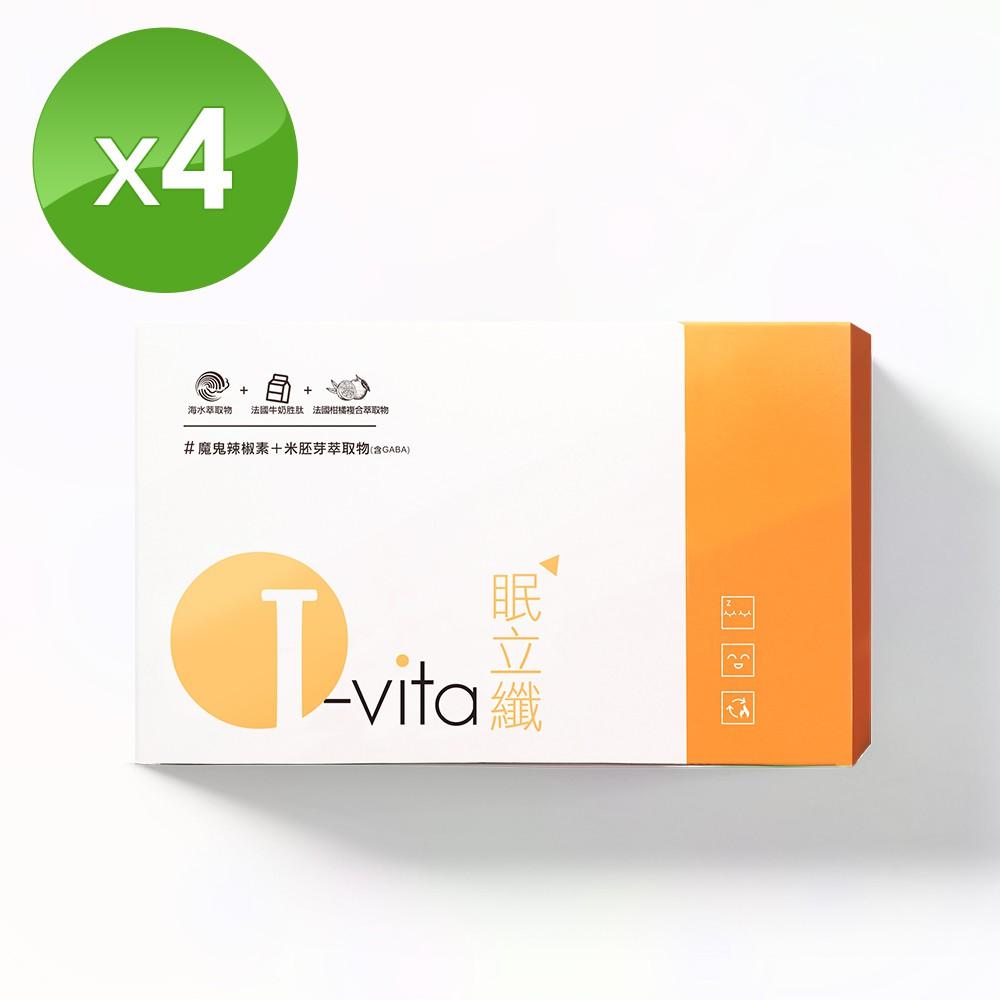 【I.vita愛維佳】眠立纖錠4盒(30錠/盒)-(現貨)(即期品-效期2021/11/08)