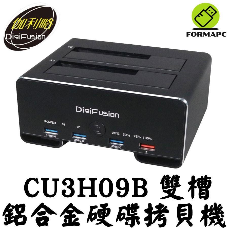 DigiFuSion 伽利略 USB3.1 Gen1 2.5/3.5吋雙SATA鋁合金硬碟拷貝機+HUB CU3H09B
